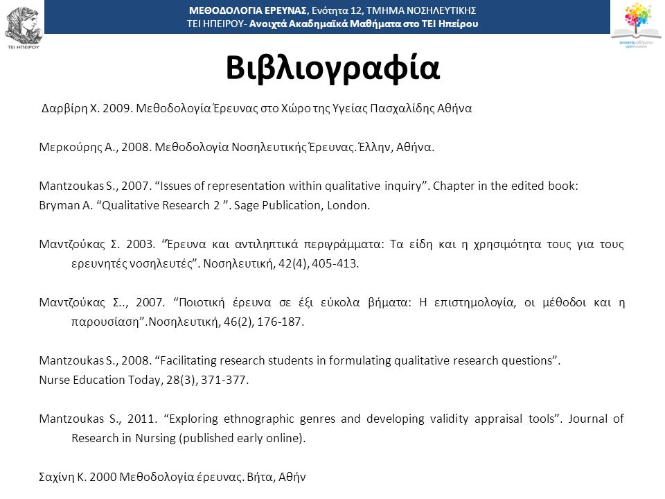 4242 -,, ΤΕΙ ΗΠΕΙΡΟΥ - Ανοιχτά Ακαδημαϊκά Μαθήματα στο ΤΕΙ Ηπείρου Βιβλιογραφία ΜΕΘΟΔΟΛΟΓΙΑ ΕΡΕΥΝΑΣ, Ενότητα 12, ΤΜΗΜΑ ΝΟΣΗΛΕΥΤΙΚΗΣ ΤΕΙ ΗΠΕΙΡΟΥ- Ανοιχτά Ακαδημαϊκά Μαθήματα στο ΤΕΙ Ηπείρου Δαρβίρη Χ.