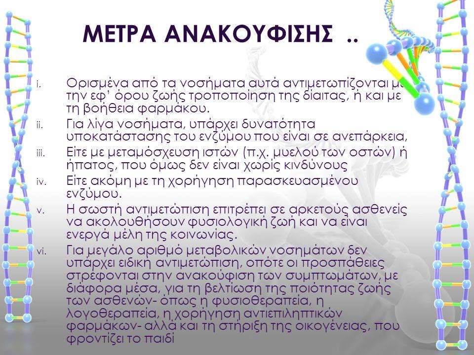 ΜΕΤΡΑ ΑΝΑΚΟΥΦΙΣΗΣ.. i.