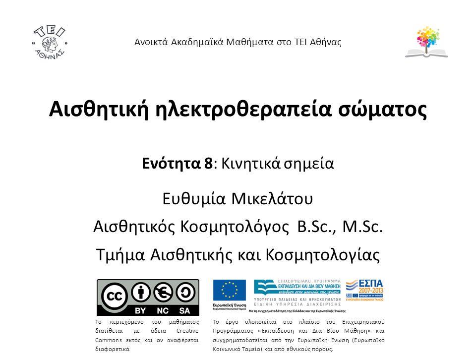 Αισθητική ηλεκτροθεραπεία σώματος Ενότητα 8: Κινητικά σημεία Ευθυμία Μικελάτου Αισθητικός Κοσμητολόγος B.Sc., M.Sc.