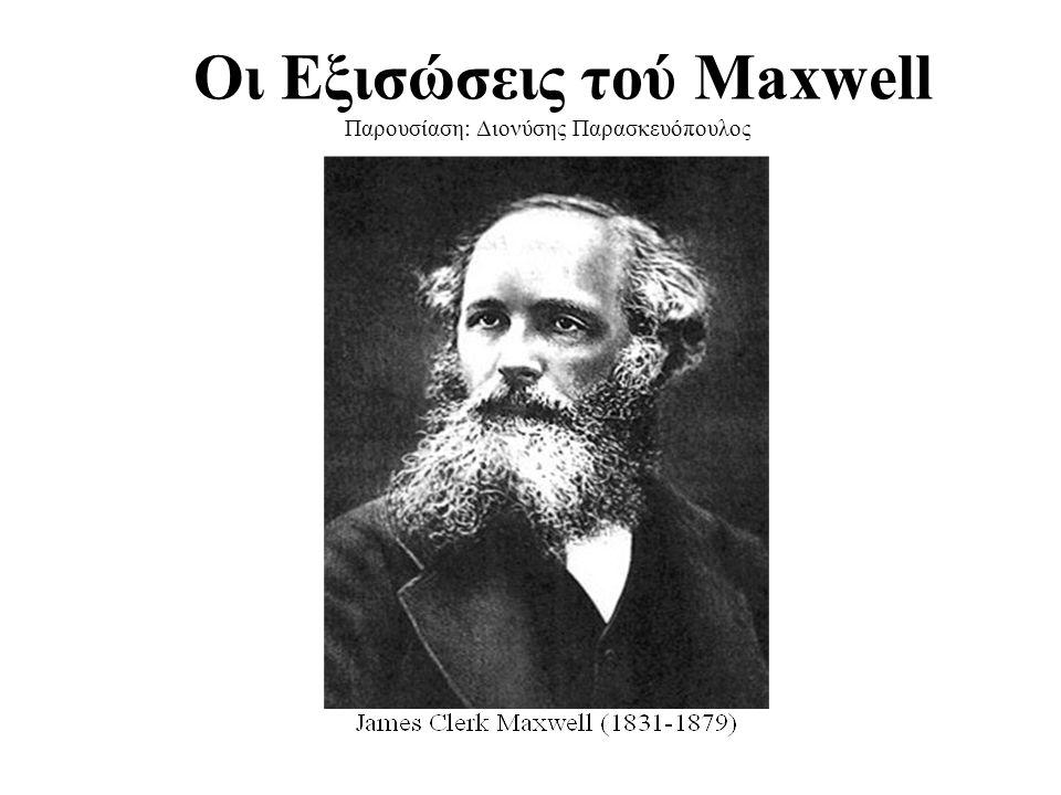 Οι Εξισώσεις τού Maxwell Παρουσίαση: Διονύσης Παρασκευόπουλος