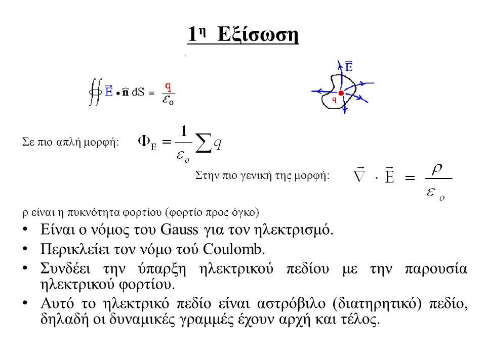 1 η Εξίσωση Σε πιο απλή μορφή: Στην πιο γενική της μορφή: ρ είναι η πυκνότητα φορτίου (φορτίο προς όγκο) Είναι ο νόμος του Gauss για τον ηλεκτρισμό.