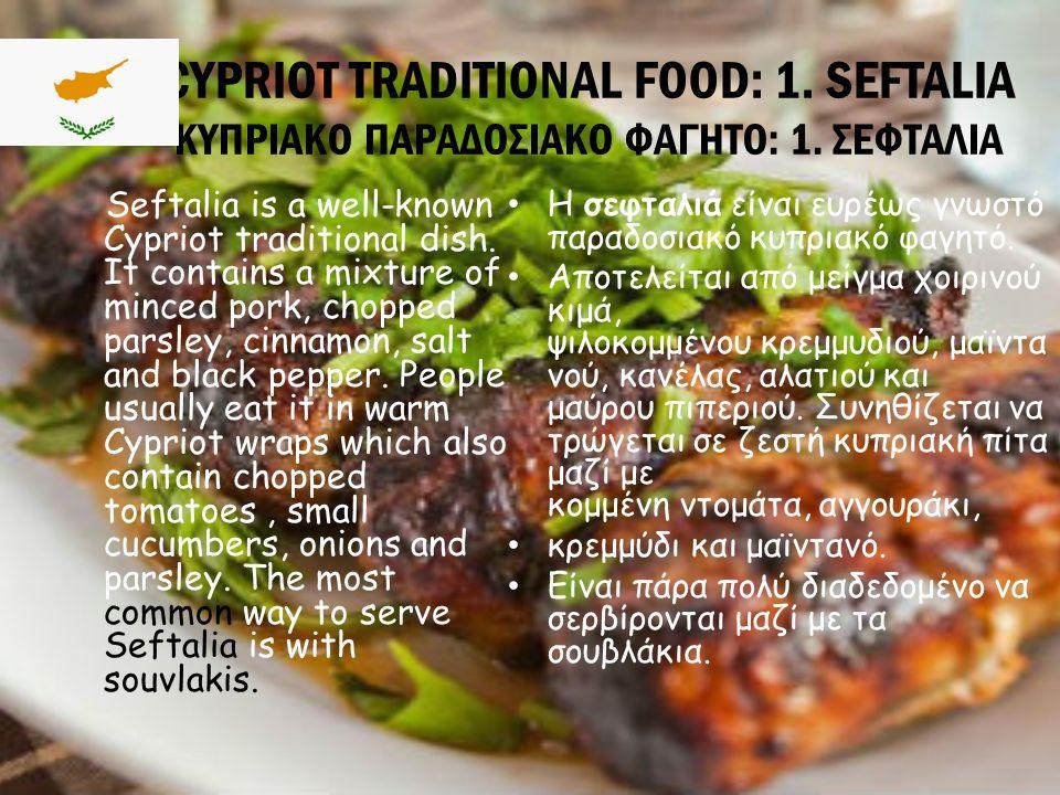 CYPRIOT TRADITIONAL FOOD: 1. SEFTALIA ΚΥΠΡΙΑΚΟ ΠΑΡΑΔΟΣΙΑΚΟ ΦΑΓΗΤΟ: 1.