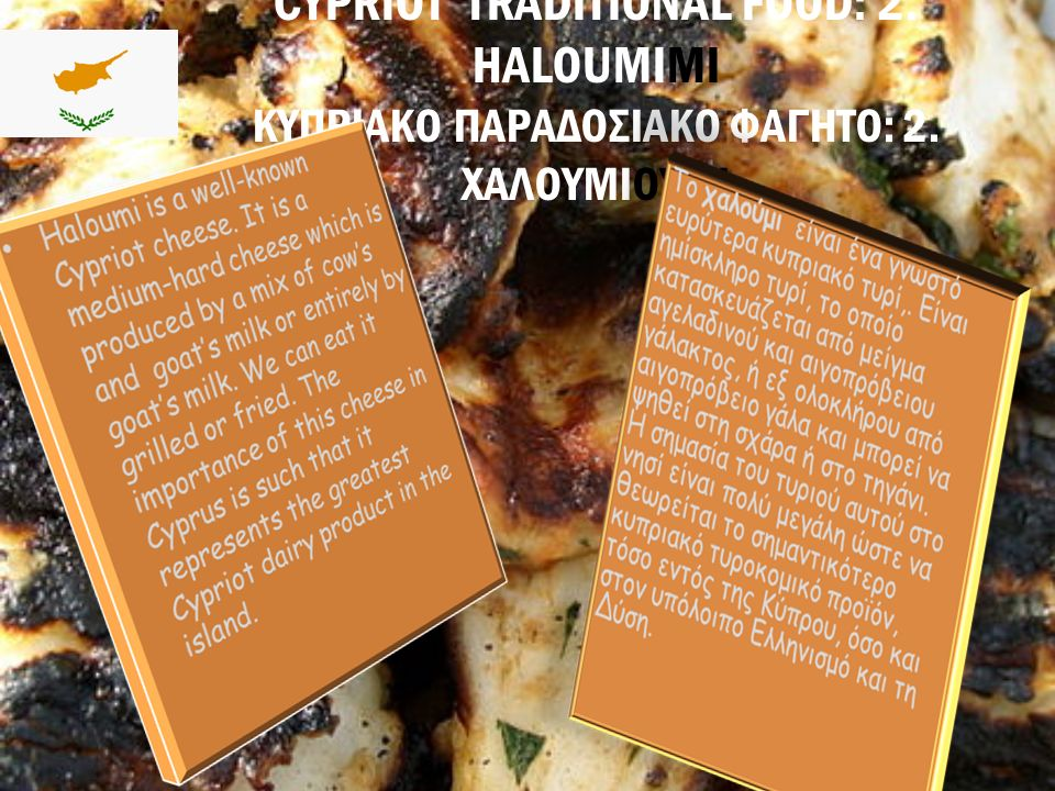 CYPRIOT TRADITIONAL FOOD: 2. HALOUMIMI ΚΥΠΡΙΑΚΟ ΠΑΡΑΔΟΣΙΑΚΟ ΦΑΓΗΤΟ: 2. ΧΑΛΟΥΜΙΟΥΜΙ