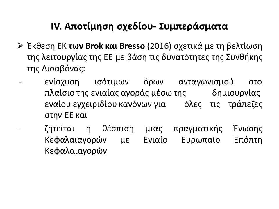 IV. Αποτίμηση σχεδίου- Συμπεράσματα  Έκθεση ΕΚ των Brok και Bresso (2016) σχετικά με τη βελτίωση της λειτουργίας της ΕΕ με βάση τις δυνατότητες της Σ