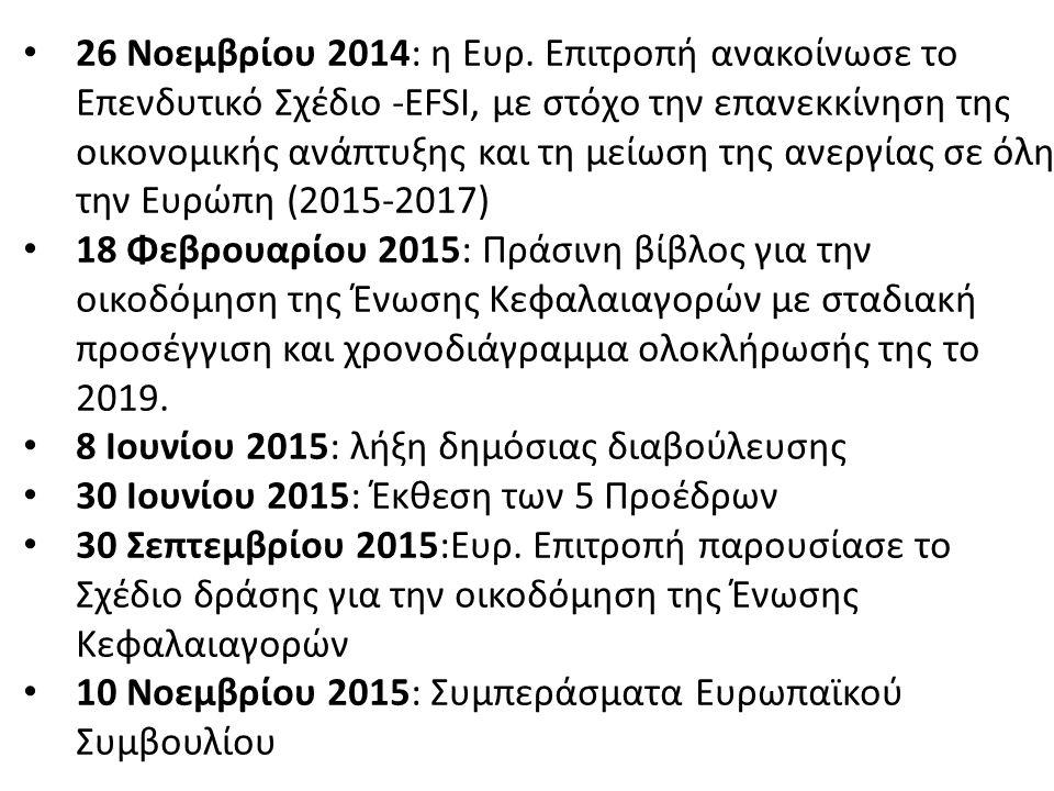 26 Νοεμβρίου 2014: η Ευρ.