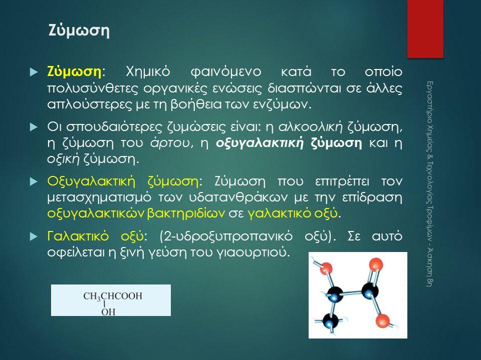 Οξυγαλακτική ζύμωση Χρησιμοποιείται για την:  παρασκευή πολυάριθμων γαλακτικών προϊόντων (βούτυρο, τυρί, γιαούρτι κ.ά.),  τη συντήρηση πολλών φυτικών τροφίμων και  τη βιομηχανική παραγωγή γαλακτικού οξέος από σακχαρωμένο άμυλο Γιαούρτι: Γιαούρτι καλείται το πήγμα που προκύπτει από την πήξη του γάλακτος, ως αποτέλεσμα της γαλακτικής ζύμωσης, με τη βοήθεια οξυγαλακτικών βακτηρίων (L.
