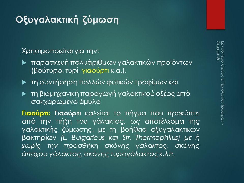 Οξυγαλακτική ζύμωση Χρησιμοποιείται για την:  παρασκευή πολυάριθμων γαλακτικών προϊόντων (βούτυρο, τυρί, γιαούρτι κ.ά.),  τη συντήρηση πολλών φυτικώ