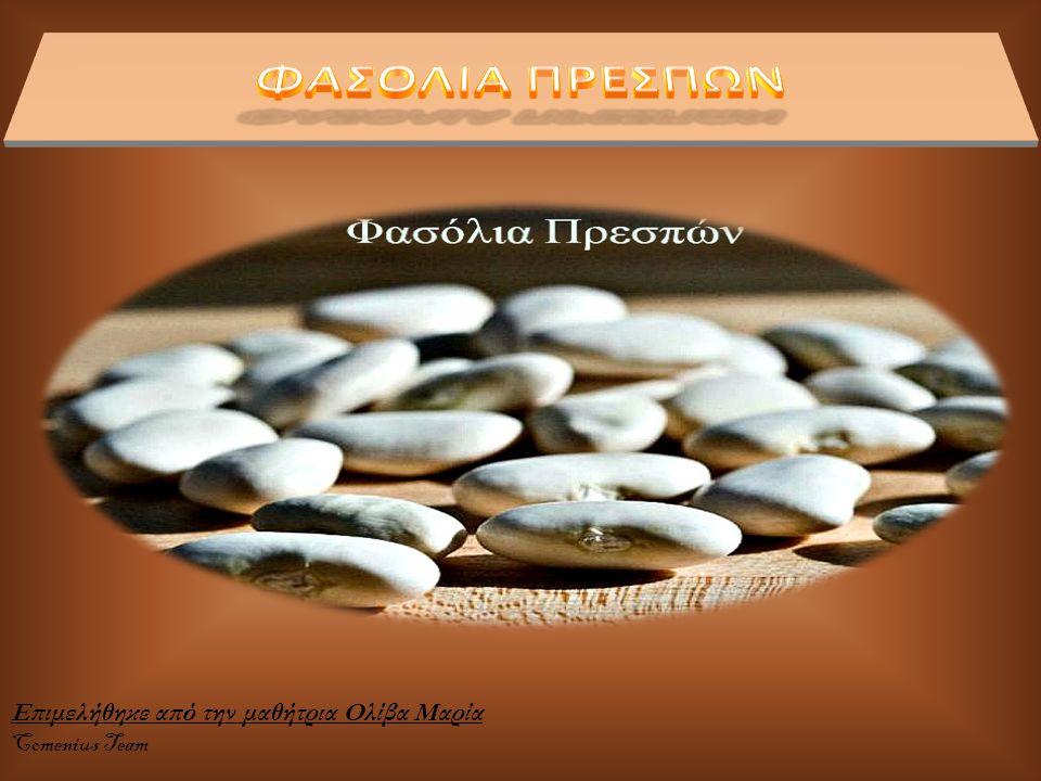 Τα φασόλια είναι ένα παραδοσιακό προϊόν της περιοχής (Πρέσπες) Πρεσπών.