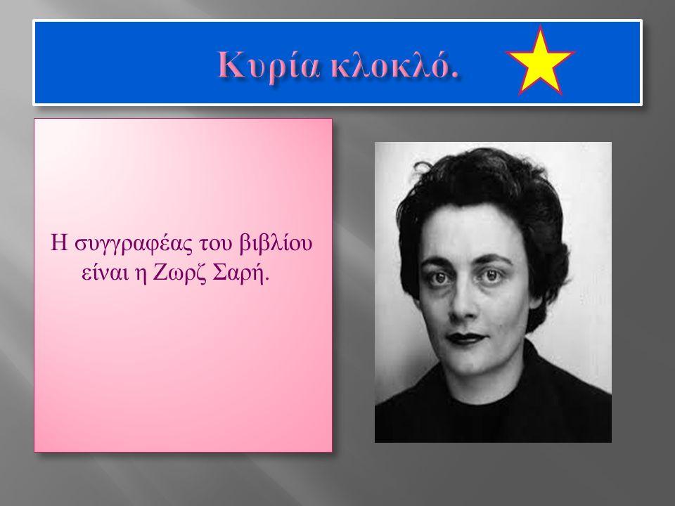 Η συγγραφέας του βιβλίου είναι η Ζωρζ Σαρή.