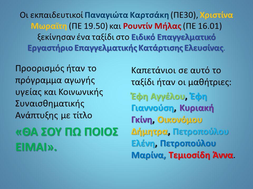Ειδικό Επαγγελματικό Εργαστήριο Επαγγελματικής Κατάρτισης Ελευσίνας Οι εκπαιδευτικοί Παναγιώτα Καρτσάκη (ΠΕ30), Χριστίνα Μωραϊτη (ΠΕ 19.50) και Ρουντίν Μήλας (ΠΕ 16.01) ξεκίνησαν ένα ταξίδι στο Ειδικό Επαγγελματικό Εργαστήριο Επαγγελματικής Κατάρτισης Ελευσίνας.