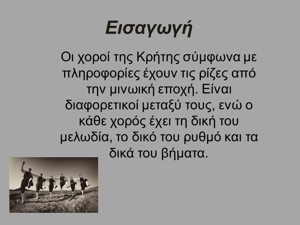 Εισαγωγή Οι χοροί της Κρήτης σύμφωνα με πληροφορίες έχουν τις ρίζες από την μινωική εποχή.