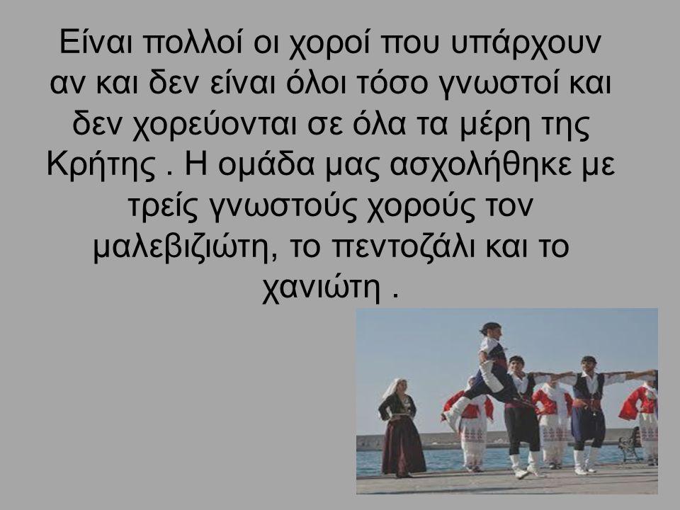 Είναι πολλοί οι χοροί που υπάρχουν αν και δεν είναι όλοι τόσο γνωστοί και δεν χορεύονται σε όλα τα μέρη της Κρήτης.
