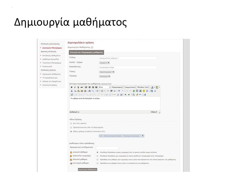 Πρόσβαση σε ένα μάθημα Ανοικτό Μάθημα:Ελεύθερη πρόσβαση (χωρίς εγγραφή) από τη αρχική σελίδα χωρίς σύνδεση Απαιτείται εγγραφή: Ελεύθερη πρόσβαση (με εγγραφή) σε όσους διαθέτουν λογαριασμό στην πλατφόρμα Κλειστό μάθημα: Πρόσβαση στο μάθημα (για εγγραφή) έχουν μόνο όσοι βρίσκονται στη Λίστα Χρηστών του μαθήματος Ανενεργό μάθημα: Πρόσβαση στο μάθημα έχουν μόνο οι εκπαιδευτές του μαθήματος.