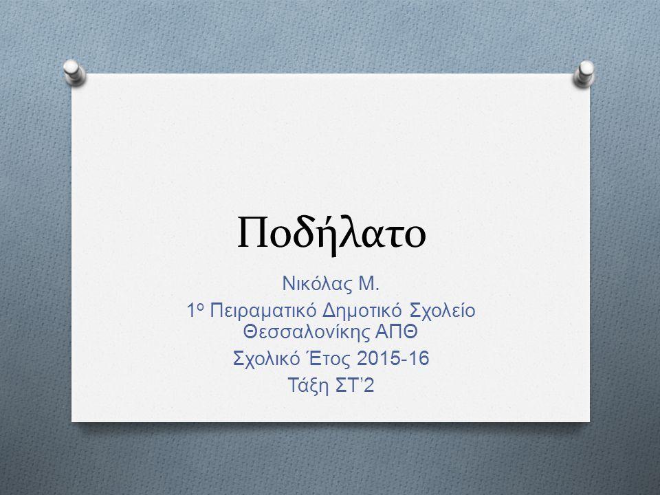 Ποδήλατο Νικόλας Μ. 1 ο Πειραματικό Δημοτικό Σχολείο Θεσσαλονίκης ΑΠΘ Σχολικό Έτος 2015-16 Τάξη ΣΤ '2