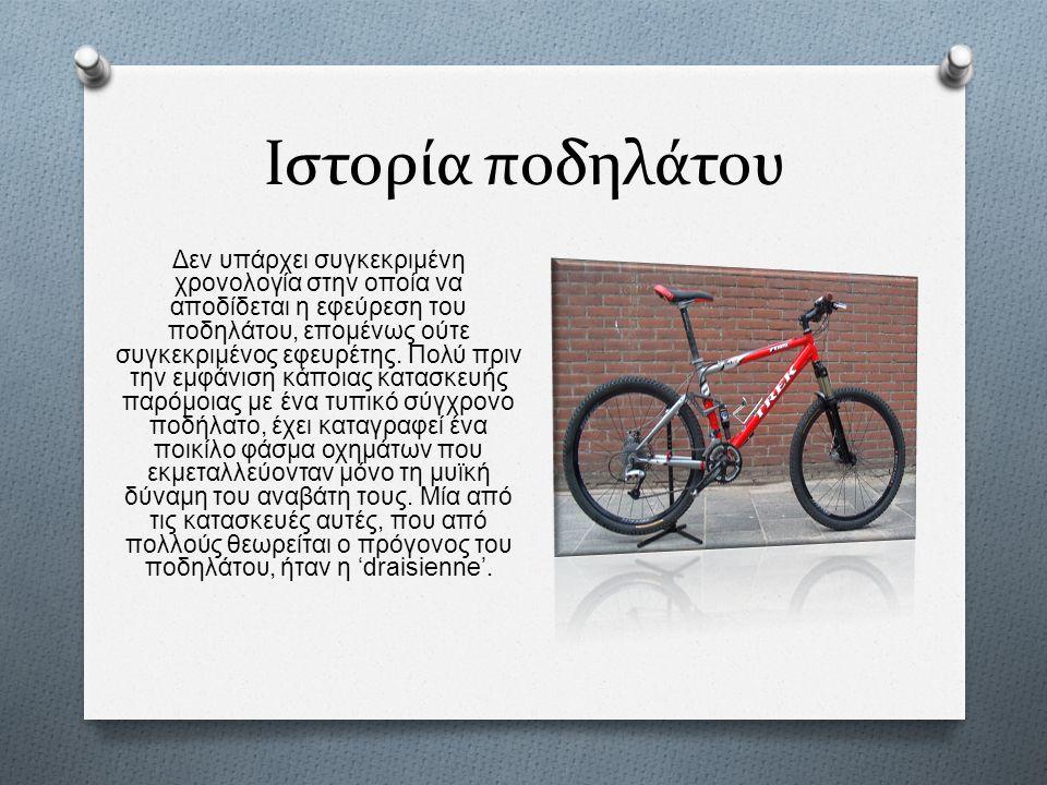 Ιστορία ποδηλάτου Δεν υπάρχει συγκεκριμένη χρονολογία στην οποία να αποδίδεται η εφεύρεση του ποδηλάτου, επομένως ούτε συγκεκριμένος εφευρέτης.