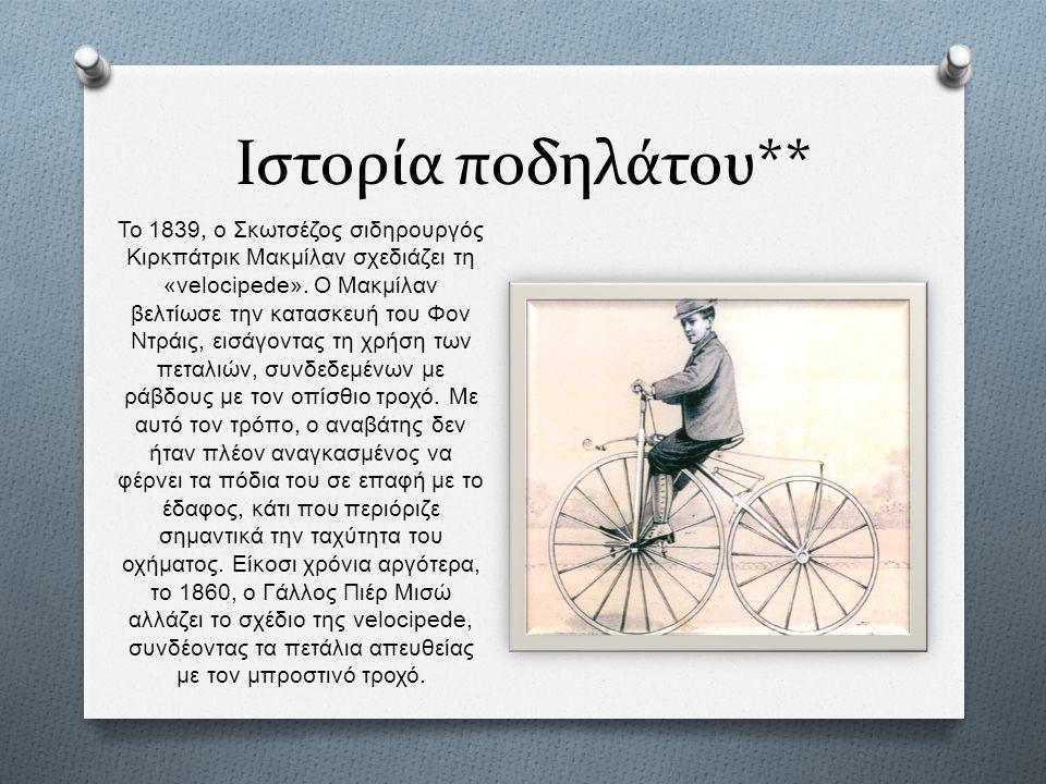 Ιστορία ποδηλάτου** Το 1839, ο Σκωτσέζος σιδηρουργός Κιρκπάτρικ Μακμίλαν σχεδιάζει τη «velocipede». Ο Μακμίλαν βελτίωσε την κατασκευή του Φον Ντράις,