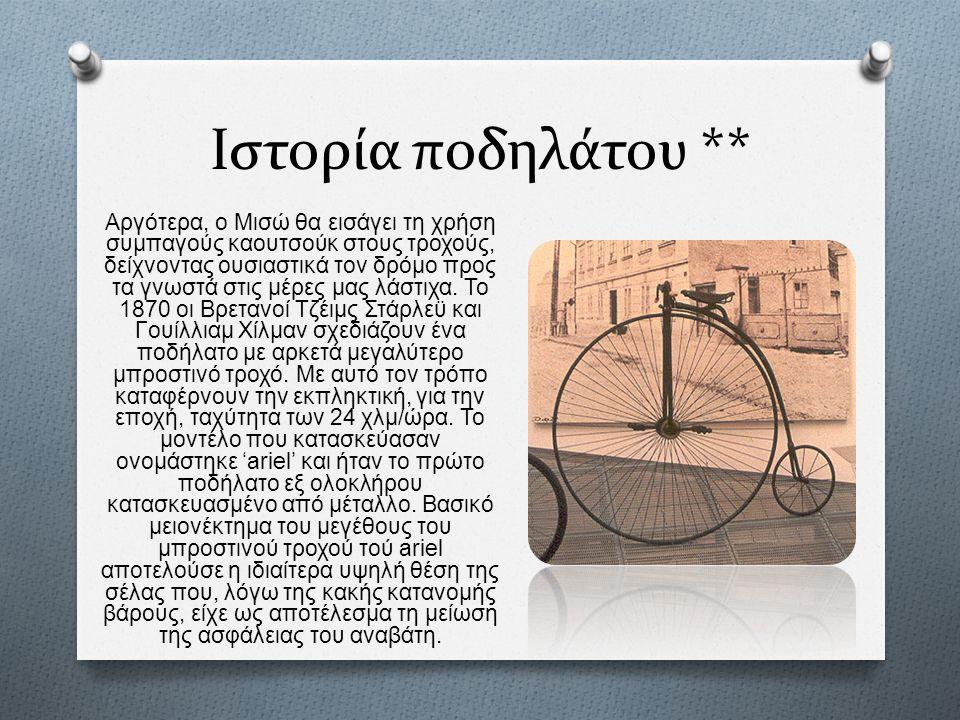 Ιστορία ποδηλάτου ** Αργότερα, ο Μισώ θα εισάγει τη χρήση συμπαγούς καουτσούκ στους τροχούς, δείχνοντας ουσιαστικά τον δρόμο προς τα γνωστά στις μέρες