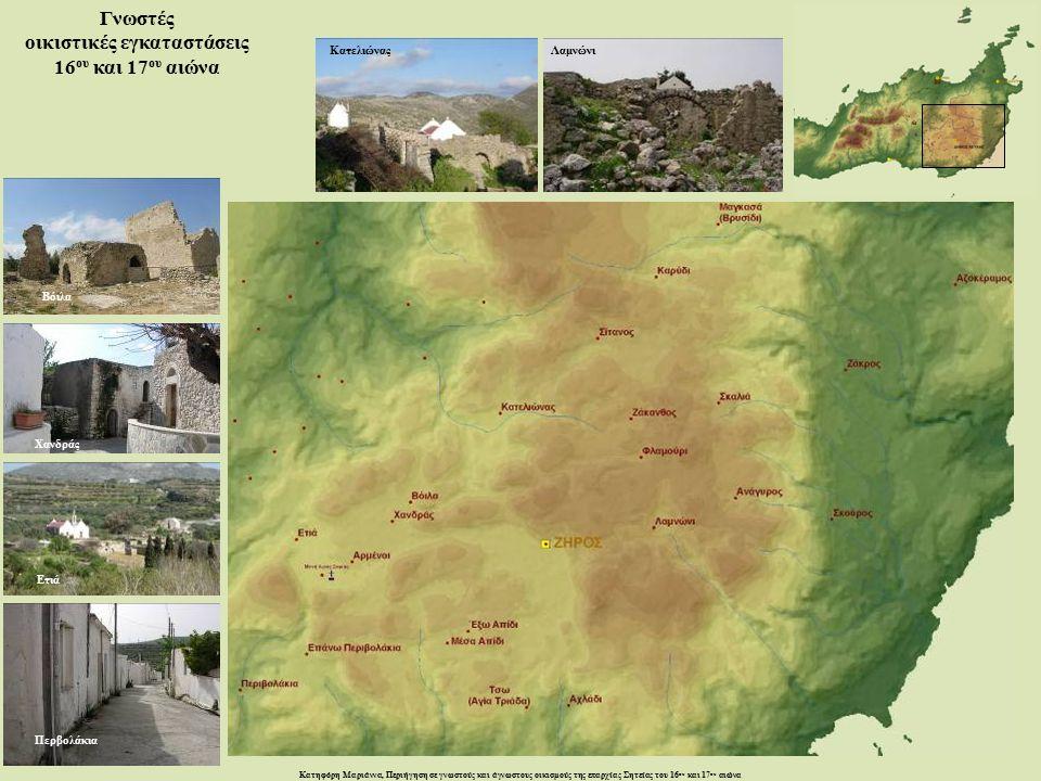 Κατηφόρη Μαριάννα, Περιήγηση σε γνωστούς και άγνωστους οικισμούς της επαρχίας Σητείας του 16 ου και 17 ου αιώνα Γνωστές οικιστικές εγκαταστάσεις 16 ου και 17 ου αιώνα ΚατελιώναςΛαμνώνι Χανδράς Βόιλα Ετιά Περβολάκια