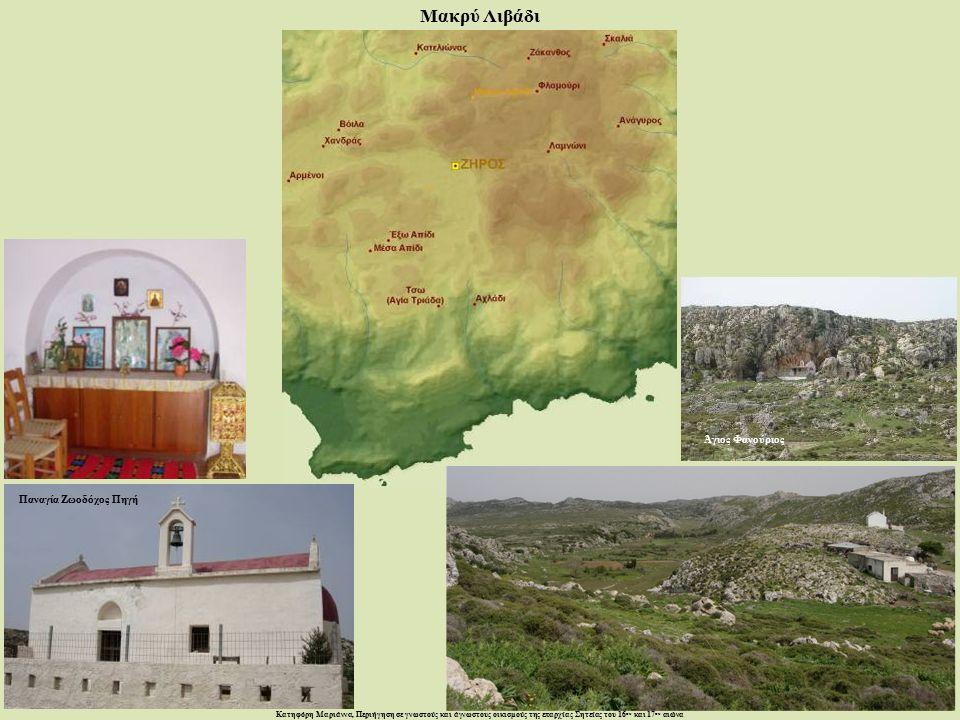 Μακρύ Λιβάδι Κατηφόρη Μαριάννα, Περιήγηση σε γνωστούς και άγνωστους οικισμούς της επαρχίας Σητείας του 16 ου και 17 ου αιώνα Άγιος Φανούριος Παναγία Ζωοδόχος Πηγή