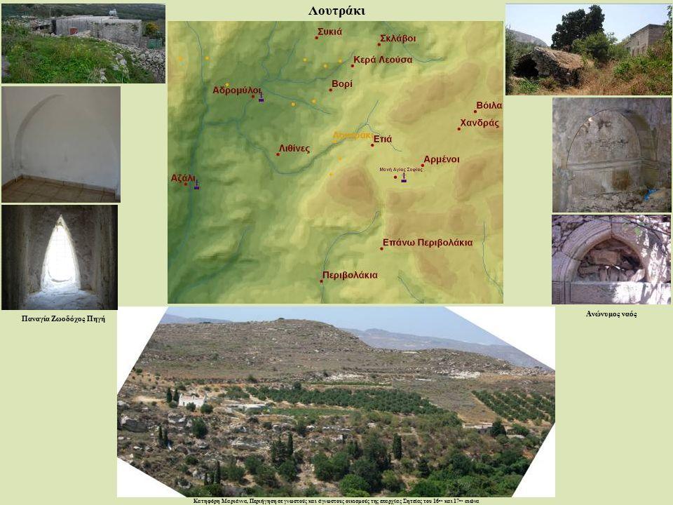 Λουτράκι Παναγία Ζωοδόχος Πηγή Κατηφόρη Μαριάννα, Περιήγηση σε γνωστούς και άγνωστους οικισμούς της επαρχίας Σητείας του 16 ου και 17 ου αιώνα Ανώνυμος ναός