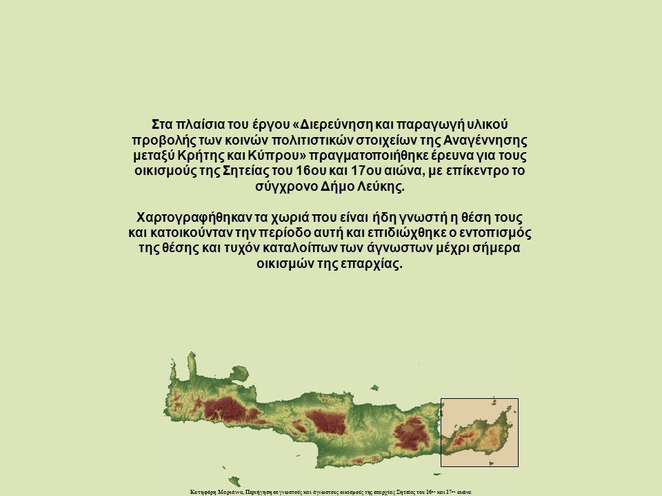 Κατηφόρη Μαριάννα, Περιήγηση σε γνωστούς και άγνωστους οικισμούς της επαρχίας Σητείας του 16 ου και 17 ου αιώνα Άγνωστες οικιστικές εγκαταστάσεις 16 ου και 17 ου αιώνα Στις βενετσιάνικες απογραφές του 16ου και 17ου αιώνα, καταγράφονται περίπου δεκαπέντε οικισμοί, των οποίων η θέση δεν αποτυπώνεται στους τοπογραφικούς χάρτες και έχει προσδιοριστεί γενικόλογα ή λανθασμένα.