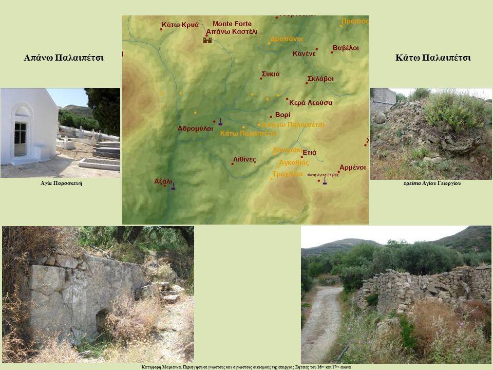 Απάνω ΠαλαιπέτσιΚάτω Παλαιπέτσι ερείπια Αγίου Γεωργίου Αγία Παρασκευή Κατηφόρη Μαριάννα, Περιήγηση σε γνωστούς και άγνωστους οικισμούς της επαρχίας Σητείας του 16 ου και 17 ου αιώνα