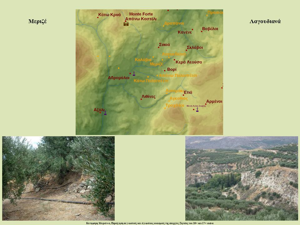 ΜεριζέΛαγουδιανά Κατηφόρη Μαριάννα, Περιήγηση σε γνωστούς και άγνωστους οικισμούς της επαρχίας Σητείας του 16 ου και 17 ου αιώνα