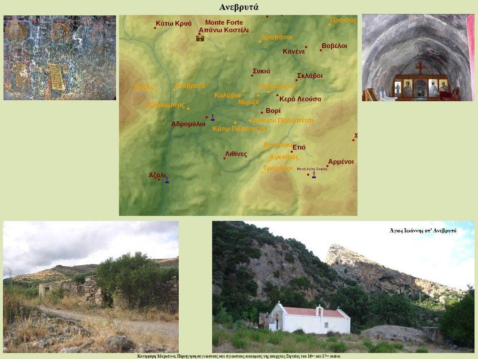 Ανεβρυτά Κατηφόρη Μαριάννα, Περιήγηση σε γνωστούς και άγνωστους οικισμούς της επαρχίας Σητείας του 16 ου και 17 ου αιώνα Άγιος Ιωάννης στ' Ανεβρυτά