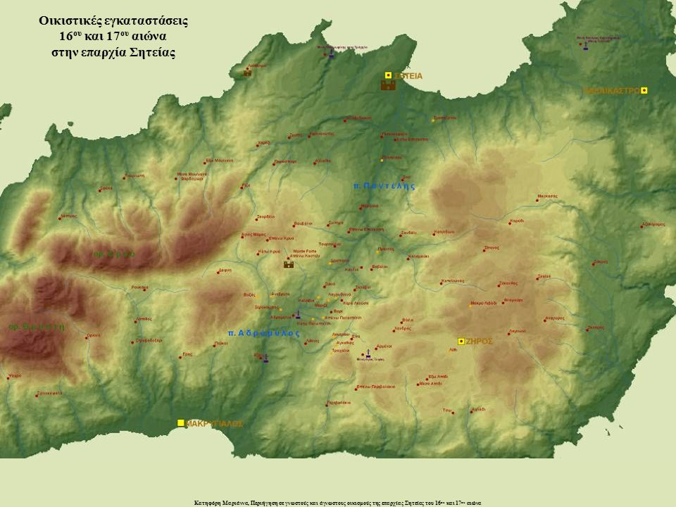 Κατηφόρη Μαριάννα, Περιήγηση σε γνωστούς και άγνωστους οικισμούς της επαρχίας Σητείας του 16 ου και 17 ου αιώνα Οικιστικές εγκαταστάσεις 16 ου και 17 ου αιώνα στην επαρχία Σητείας