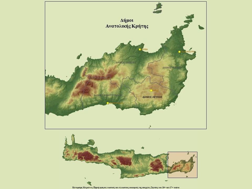 Κατηφόρη Μαριάννα, Περιήγηση σε γνωστούς και άγνωστους οικισμούς της επαρχίας Σητείας του 16 ου και 17 ου αιώνα Η ανάγκη διεύρυνσης της χωρικής εστίασης στην επαρχία Σητείας δημιουργήθηκε όταν, μελετώντας την ιστορία του Δήμου Λεύκης, κοινή διαπίστωση αποτέλεσε το ότι τα όρια του καποδιστριακού δήμου δεν παραπέμπουν σε καμία γεωγραφική και ιστορικά διακριτή οντότητα.