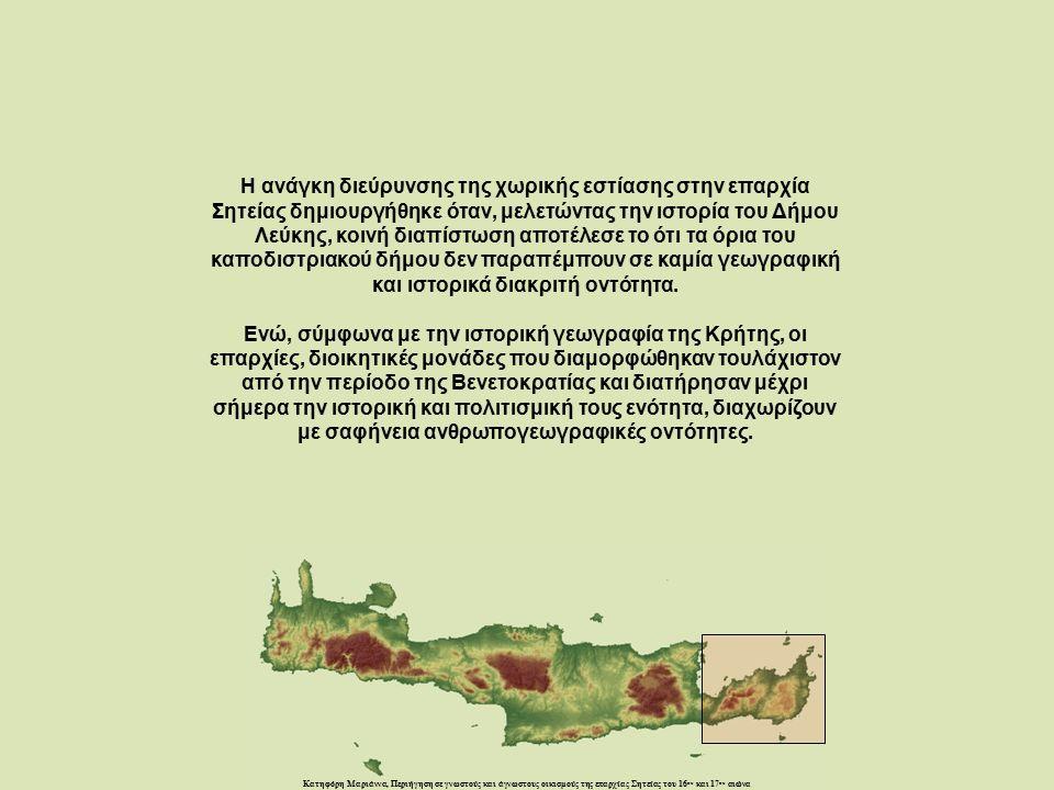 Κατηφόρη Μαριάννα, Περιήγηση σε γνωστούς και άγνωστους οικισμούς της επαρχίας Σητείας του 16 ου και 17 ου αιώνα Άγνωστες οικιστικές εγκαταστάσεις 16 ου και 17 ου αιώνα Από την άλλη, ο συνδυασμός γραπτών, προφορικών και εποπτικών δεδομένων οδήγησε στον εντοπισμό μερικών από τους σημαντικότερους και πολλά εμφανιζόμενους στα συμβόλαια μη χαρτογραφημένων οικισμούς.