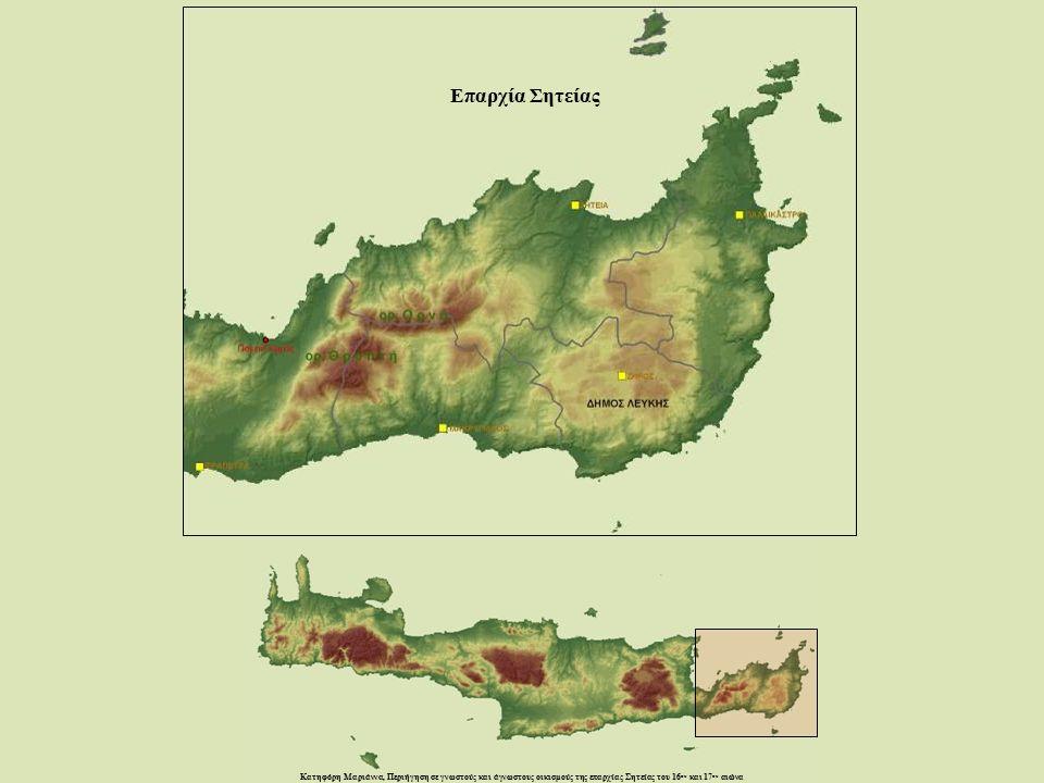 Κατηφόρη Μαριάννα, Περιήγηση σε γνωστούς και άγνωστους οικισμούς της επαρχίας Σητείας του 16 ου και 17 ου αιώνα Γνωστές οικιστικές εγκαταστάσεις 16 ου και 17 ου αιώνα Γνωστοί οικισμοί της Βενετοκρατίας χαρακτηρίζονται τα χωριά και οι οικιστικές εγκαταστάσεις που αναφέρονται στις πηγές της εποχής και αποτυπώνονται στους χάρτες της Γεωγραφικής Υπηρεσίας του Στρατού.