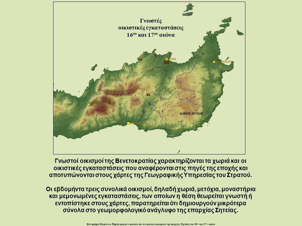 Κατηφόρη Μαριάννα, Περιήγηση σε γνωστούς και άγνωστους οικισμούς της επαρχίας Σητείας του 16 ου και 17 ου αιώνα Γνωστές οικιστικές εγκαταστάσεις 16 ου και 17 ου αιώνα Μέσα Μουλιανά Σφάκα Λιόπετρο