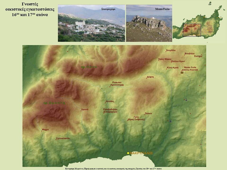 Κατηφόρη Μαριάννα, Περιήγηση σε γνωστούς και άγνωστους οικισμούς της επαρχίας Σητείας του 16 ου και 17 ου αιώνα Ολοκληρώνοντας την περιήγηση παρατηρείται ότι, η παράλληλη έρευνα των γραπτών πηγών και του αρχαιολογικού τοπίου, η σύνδεση των όσων μελετούν οι ειδικοί με τα όσα γνωρίζουν οι ντόπιοι, οδηγεί στην ταύτιση οικιστικών εγκαταστάσεων και τη χαρτογραφική αποτύπωσή τους.