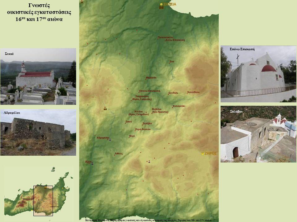 Τροχάλοι Κατηφόρη Μαριάννα, Περιήγηση σε γνωστούς και άγνωστους οικισμούς της επαρχίας Σητείας του 16 ου και 17 ου αιώνα