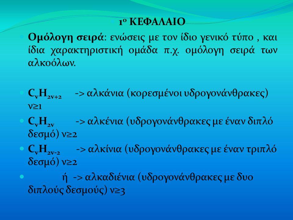 1 ο ΚΕΦΑΛΑΙΟ Ομόλογη σειρά: ενώσεις με τον ίδιο γενικό τύπο, και ίδια χαρακτηριστική ομάδα π.χ.