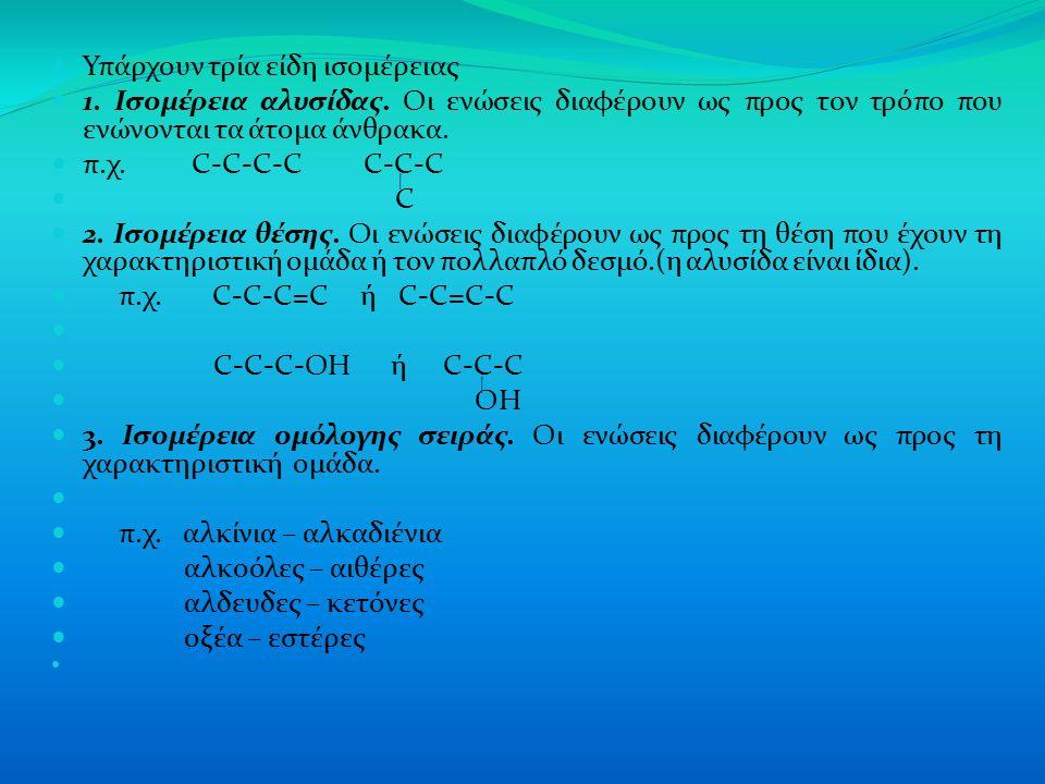 Υπάρχουν τρία είδη ισομέρειας 1. Ισομέρεια αλυσίδας.