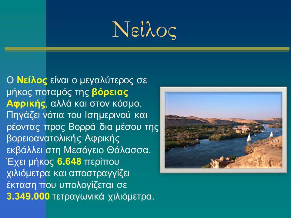 Νείλος Ο Νείλος είναι ο μεγαλύτερος σε μήκος ποταμός της βόρειας Αφρικής, αλλά και στον κόσμο.