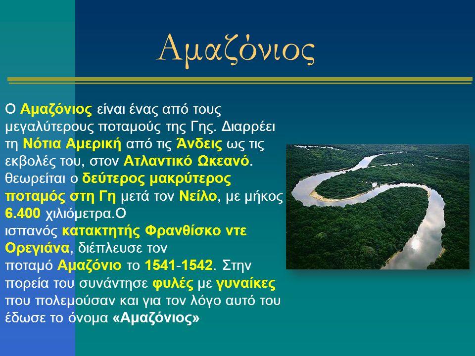 Αμαζόνιος Ο Αμαζόνιος είναι ένας από τους μεγαλύτερους ποταμούς της Γης.