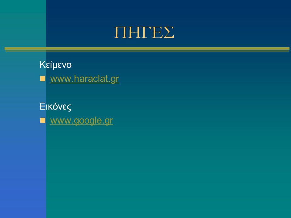 ΠΗΓΕΣ Κείμενο www.haraclat.gr Εικόνες www.google.gr
