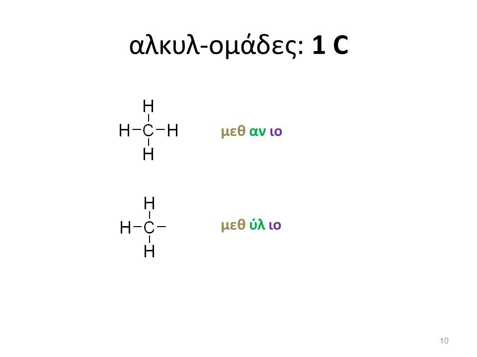 αλκυλ-ομάδες: 1 C μεθ αν ιο μεθ ύλ ιο 10