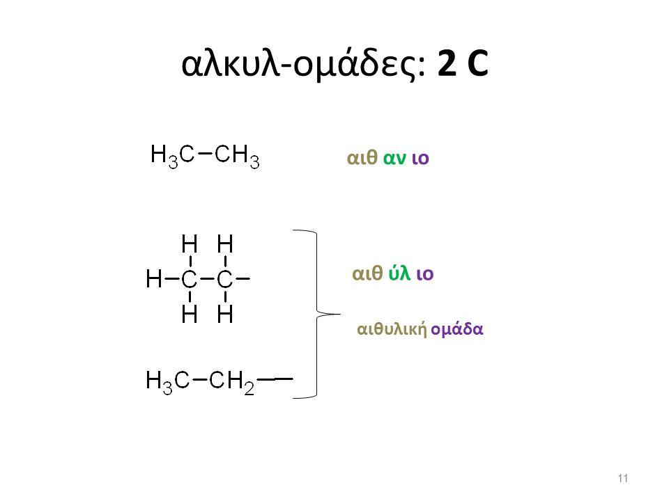 αλκυλ-ομάδες: 2 C αιθ αν ιο αιθ ύλ ιο αιθυλική ομάδα 11