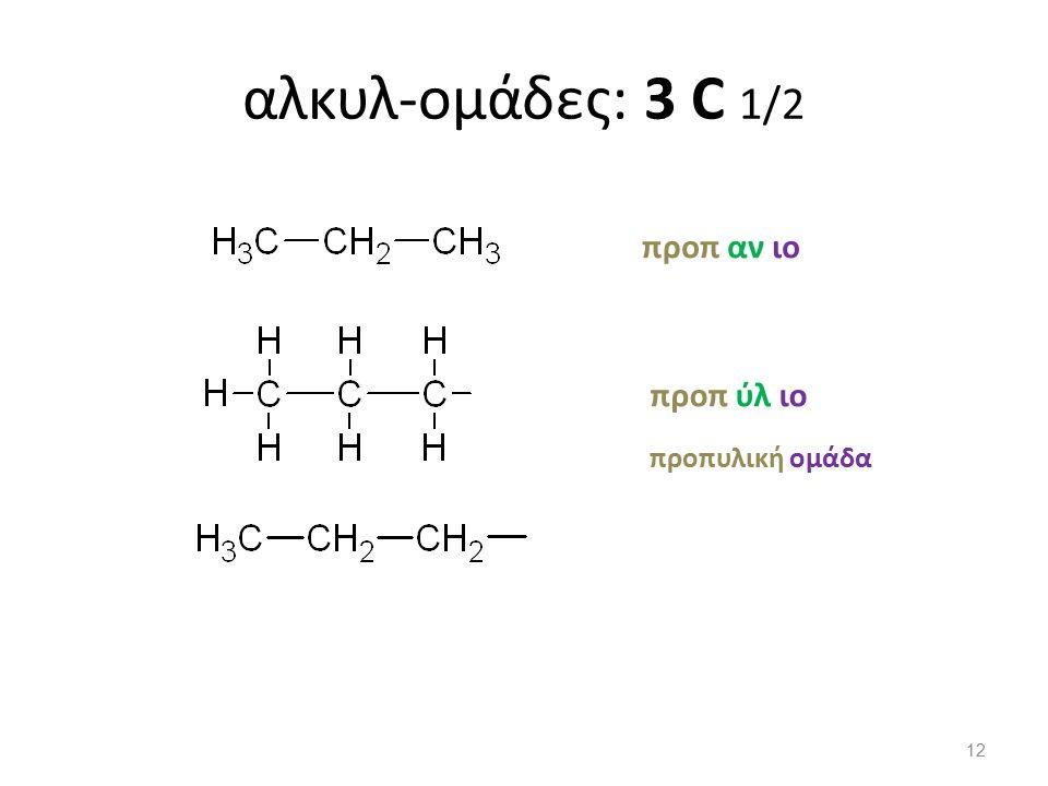 αλκυλ-ομάδες: 3 C 1/2 προπ αν ιο προπυλική ομάδα προπ ύλ ιο 12
