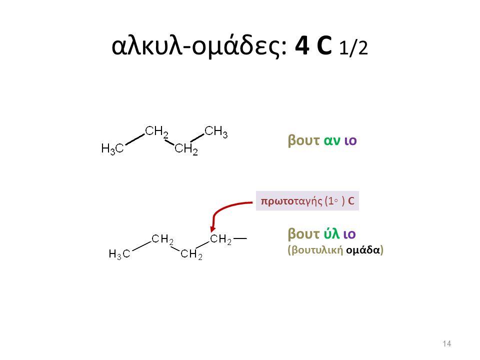 αλκυλ-ομάδες: 4 C 1/2 βουτ αν ιο βουτ ύλ ιο πρωτοταγής (1◦ ) C (βουτυλική ομάδα) 14