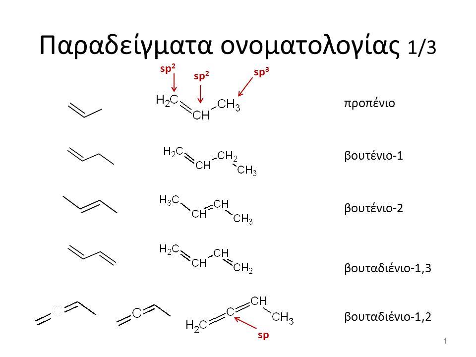 Παραδείγματα ονοματολογίας 1/3 βουταδιένιο-1,3 προπένιο βουτένιο-1 βουτένιο-2 βουταδιένιο-1,2 sp sp 3 sp 2 1