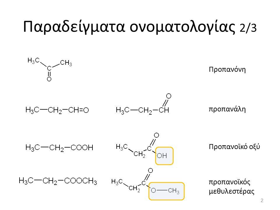 Παραδείγματα ονοματολογίας 2/3 προπανάλη Προπανοϊκό οξύ Προπανόνη προπανοϊκός μεθυλεστέρας 2