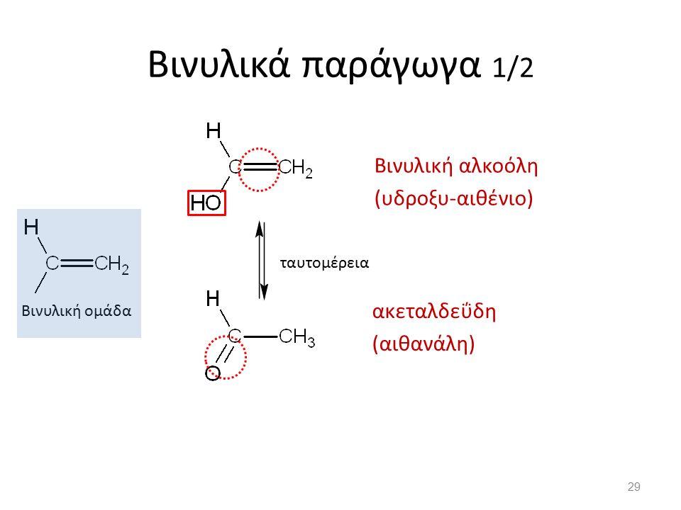 Βινυλικά παράγωγα 1/2 Βινυλική αλκοόλη (υδροξυ-αιθένιο) Βινυλική ομάδα ακεταλδεΰδη (αιθανάλη) ταυτομέρεια 29