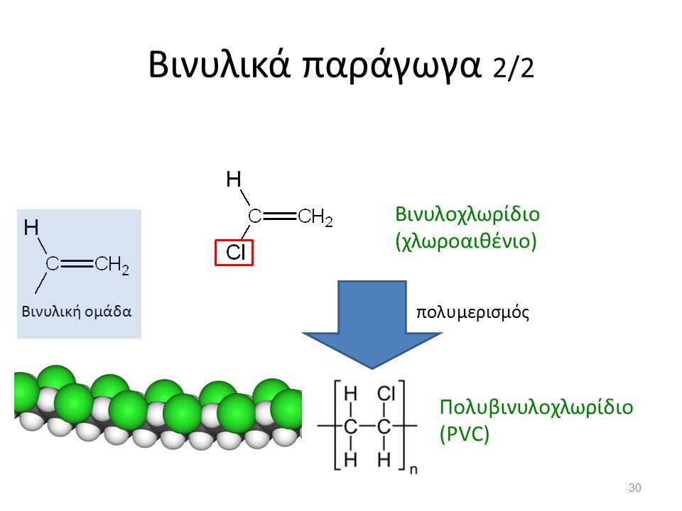Βινυλικά παράγωγα 2/2 Βινυλοχλωρίδιο (χλωροαιθένιο) Βινυλική ομάδα Πολυβινυλοχλωρίδιο (PVC) πολυμερισμός 30