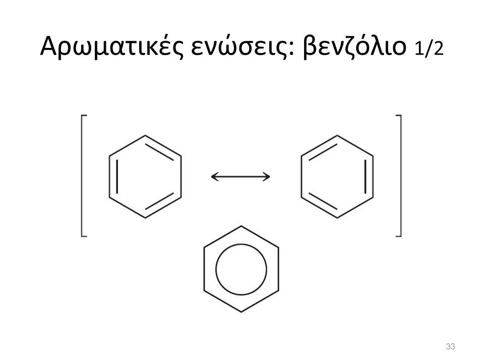 Αρωματικές ενώσεις: βενζόλιο 1/2 βενζόλιο 33