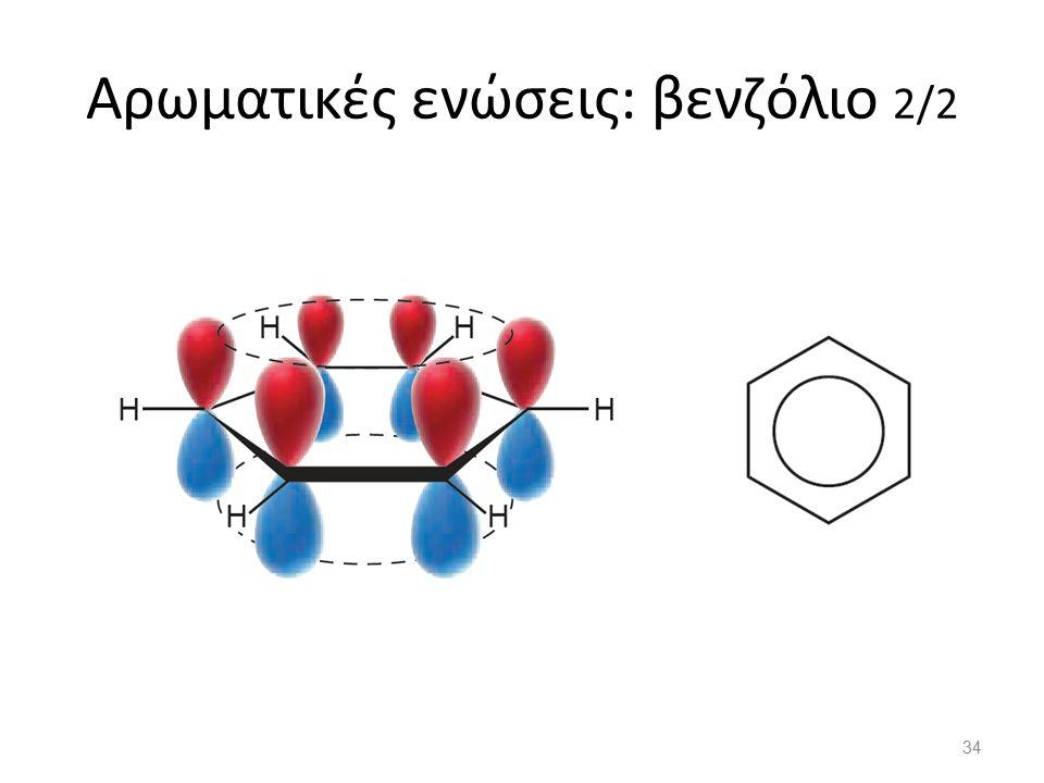 Αρωματικές ενώσεις: βενζόλιο 2/2 34